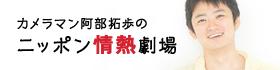 カメラマン阿部拓歩のニッポン情熱劇場