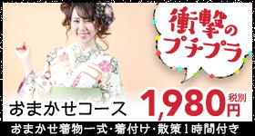 おまかせコース1,980円